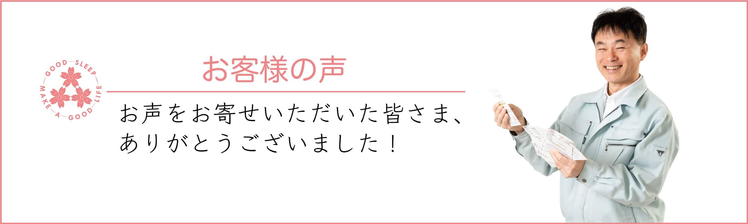 富士山の麓「御殿場」が育てた「富士山の手づくりふとん」櫻道ふとん店の製品をご購入いただいたお客様からのおはがきです。